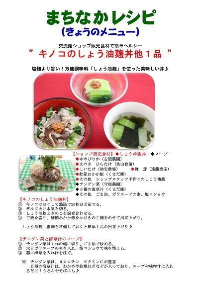 キノコの醤油麹丼レシピ