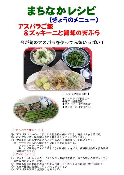 アスパラご飯_レシピ