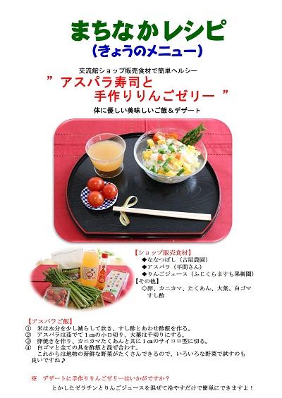 アスパラご飯&ゼリーレシピ