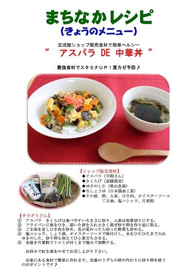 アスパラ DE 中華丼レシピ