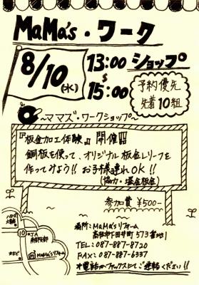 kimama_ws02.jpg
