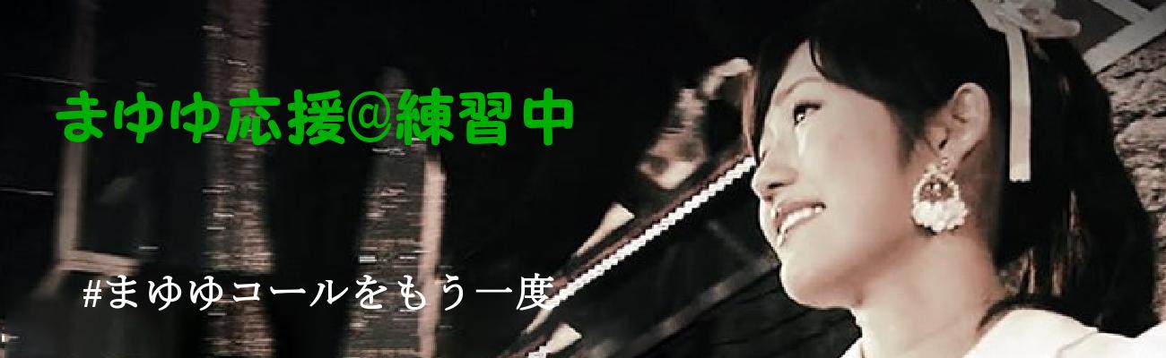 渡辺麻友 まゆゆ応援@練習中