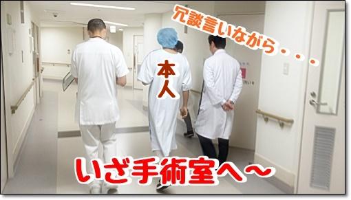 いざ手術室へ