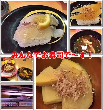 みんなでお寿司
