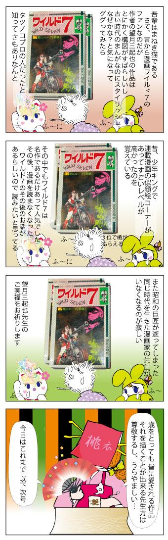 ブログ猫P327