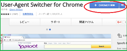 Chromeスマホ2