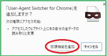 Chromeスマホ3