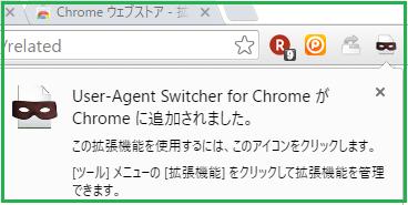 Chromeスマホ4
