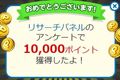 リサーチパネル1000円