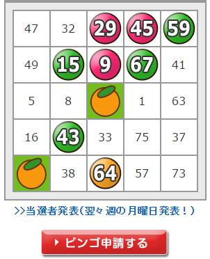 フルーツメール ビンゴ1