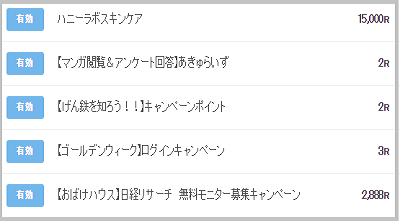 げん玉 通帳6