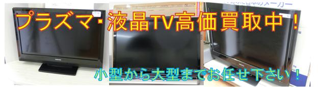液晶テレビプラズマテレビ高価買取-中古販売札幌でテレビを売るならワンスタイル