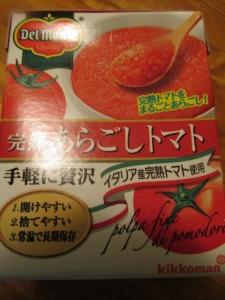 アラゴシトマト2