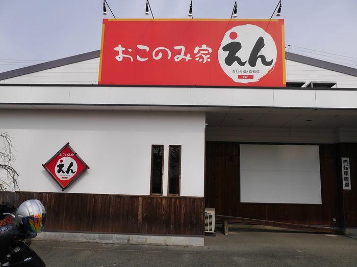4月9日 桜、お好み焼き  (17)