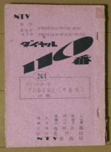 昭和館「雅代」 第8回 PYGとダイ...