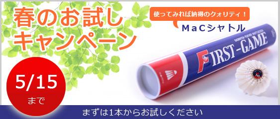 MaC春のお試しキャンペーン