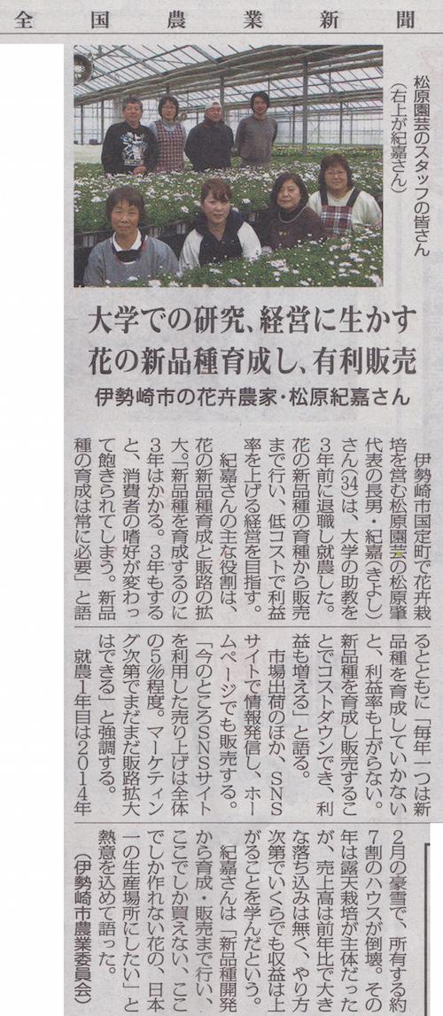 全国農業新聞掲載記事 松原園芸