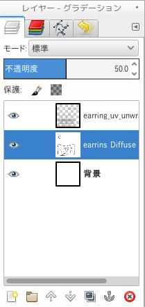 2016/04/09 MMDかずみモデル ピアス作成過程 gimp上のレイヤー構成