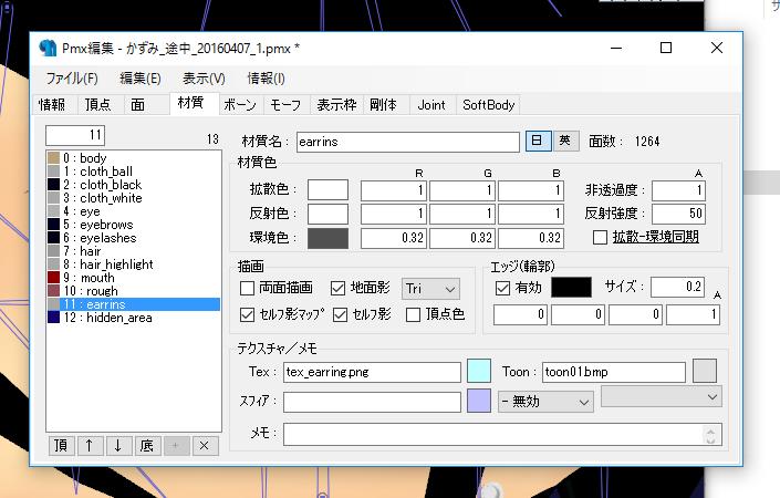 2016/04/09 MMDかずみモデル ピアス作成過程 材質設定