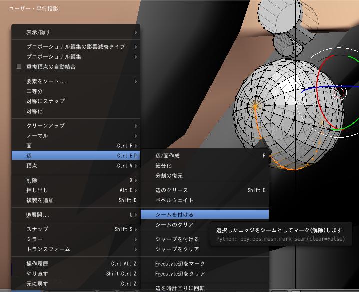 2016/04/09 MMDかずみモデル ピアス作成過程 シーム付け