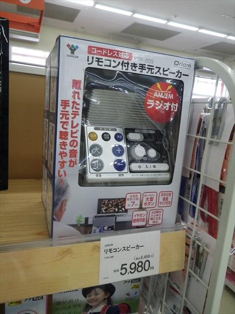 リモコン付き手元スピーカー