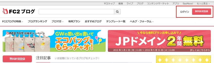 001_ブログ登録1