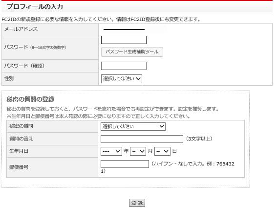 001_ブログ登録4
