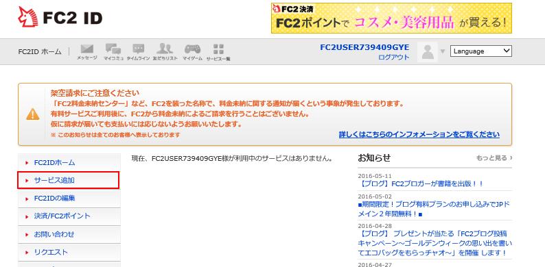 001_ブログ登録5