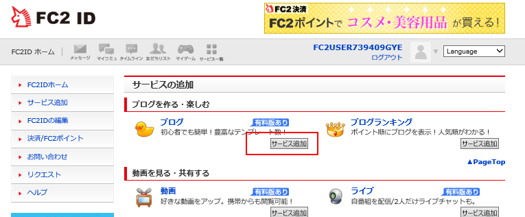 001_ブログ登録6