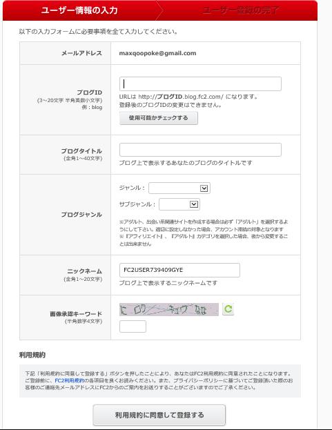 001_ブログ登録7