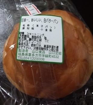 やまぐちおいしいパン