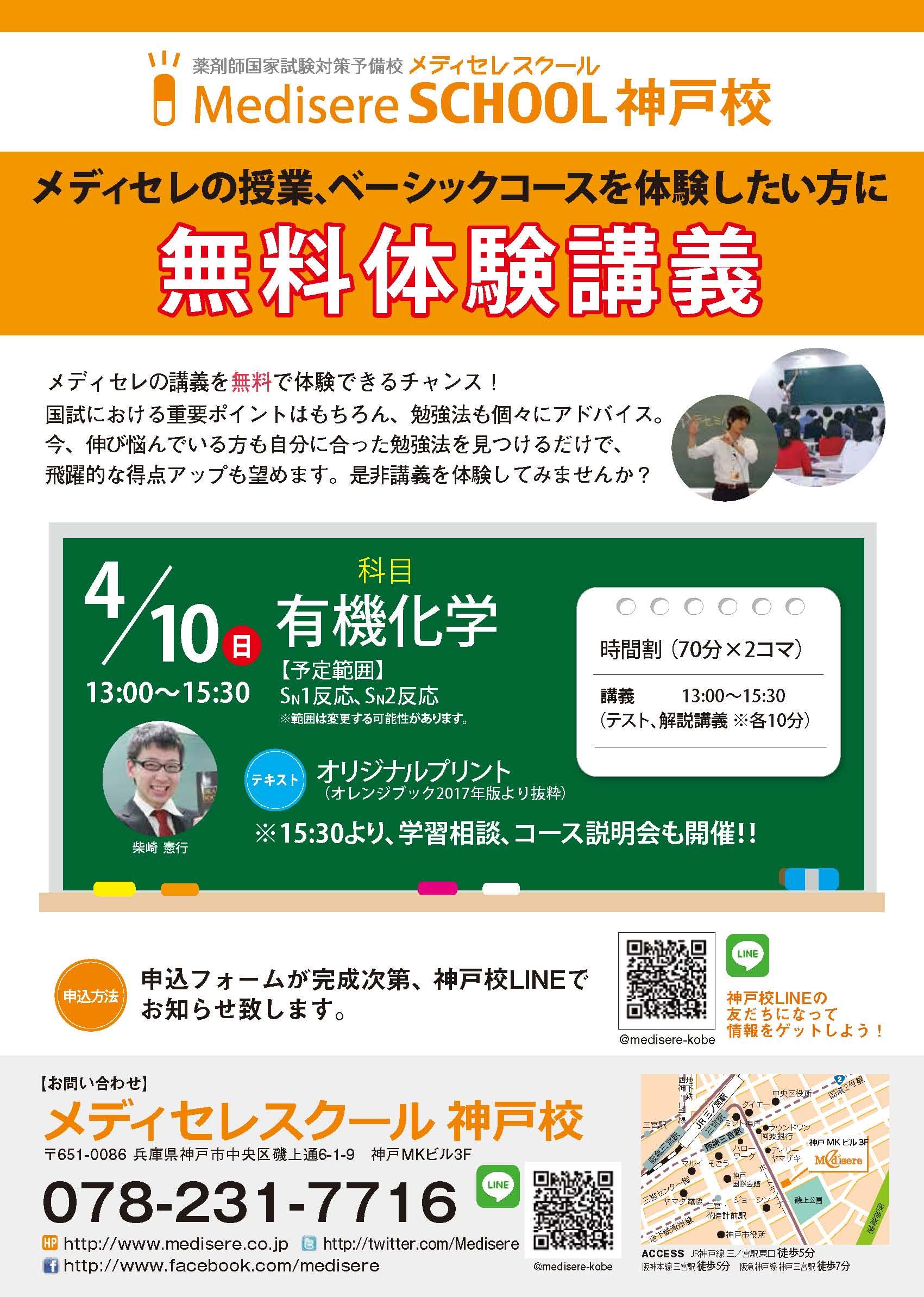 SU無料体験講義(神戸校)