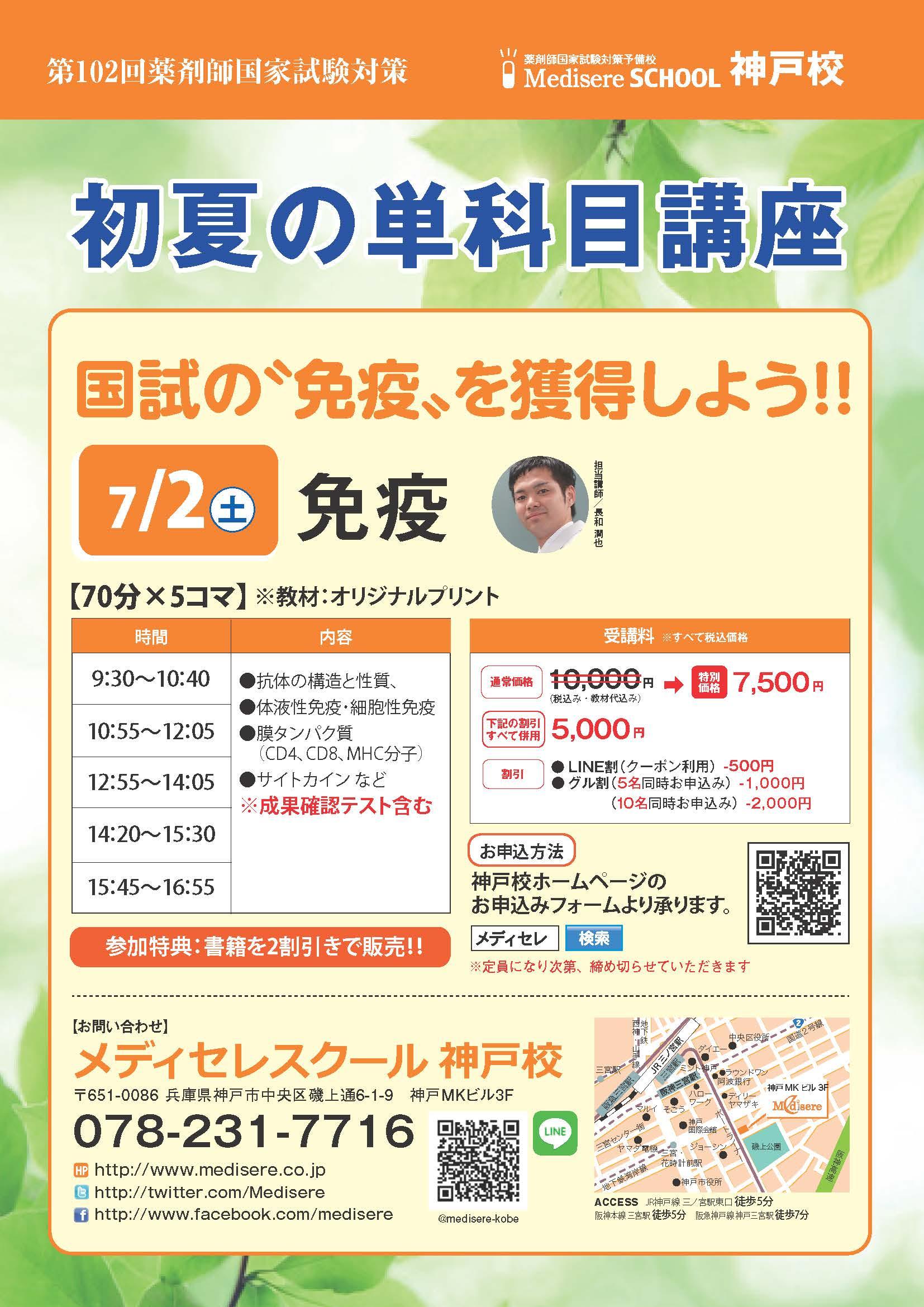 2初夏の単科目免疫(神戸校)