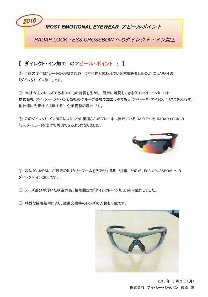 CCF20160517_50000.jpg