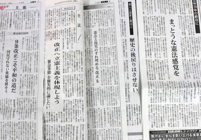 5月3日 各社社説news