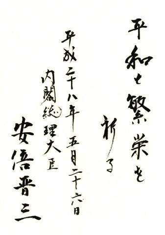 5月26日 伊勢神宮 安倍総理記帳