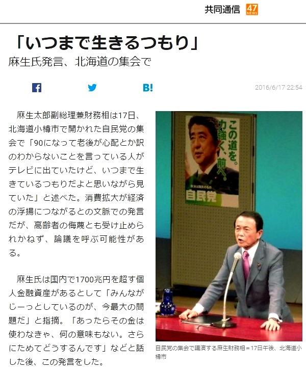6月17日 共同 麻生副総理 問題発言