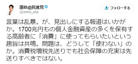 6月17日 蓮舫氏 麻生発言擁護?