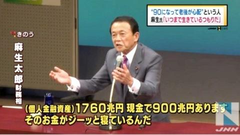 6月17日 TBS 麻生財務大臣発言01