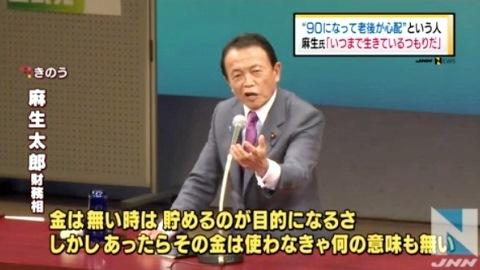 6月17日 TBS 麻生財務大臣発言02