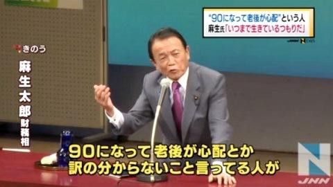 6月17日 TBS 麻生財務大臣発言03