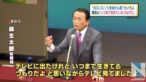 6月17日 TBS 麻生財務大臣発言04