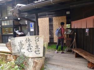 9浅見茶屋20160409