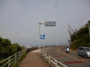 9葉山20160504