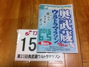 奥武蔵20160524