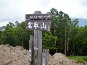 16山頂20160717