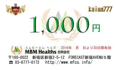 1000円チケットs