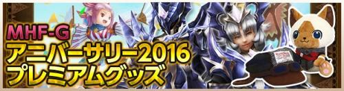 pkg_2016.jpg