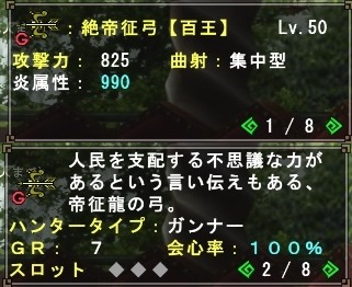 160423_GHCグァン弓完成2