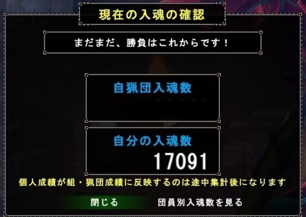 20160621_入魂結果
